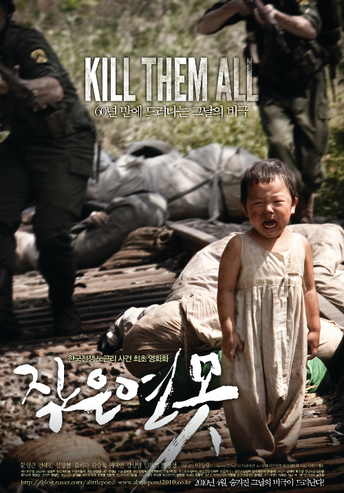 No Gun Ri filmed in 2006 to spread the anti-US mythology surrounding the tragedy that happened at No Gun Ri